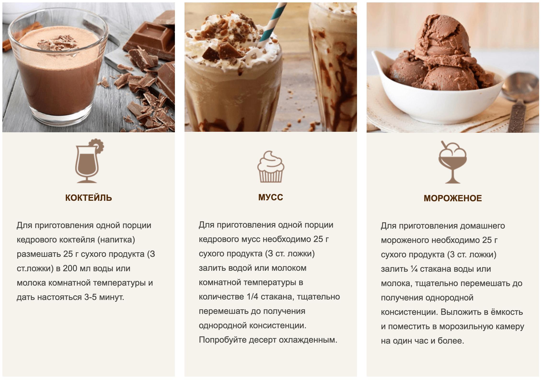 Инструкция по приготовлению кедрового десерта Арго