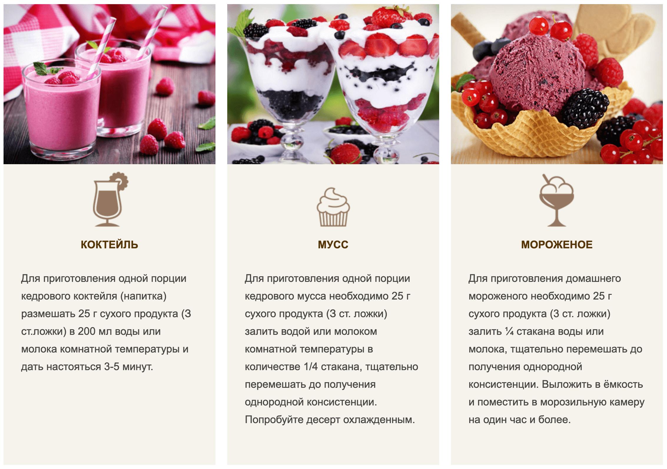 инструкция по приготовлению десерт кедровый лесные ягоды