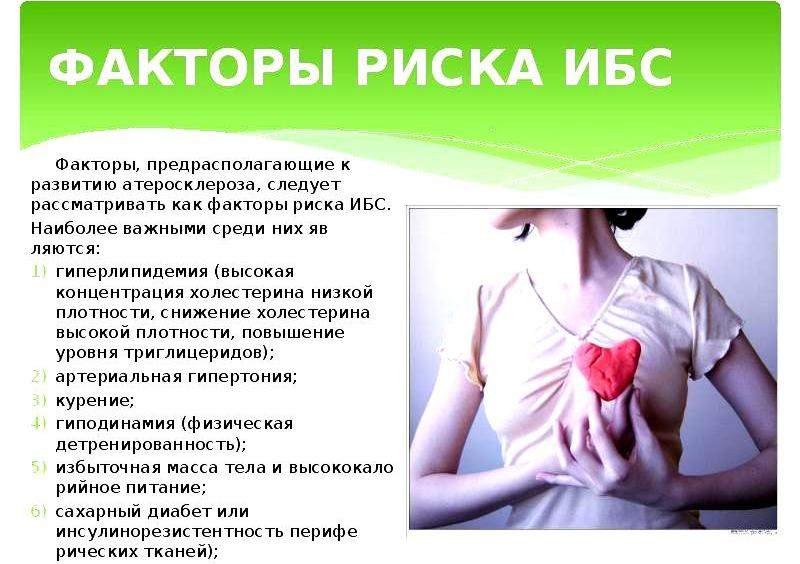 лечение ишемии